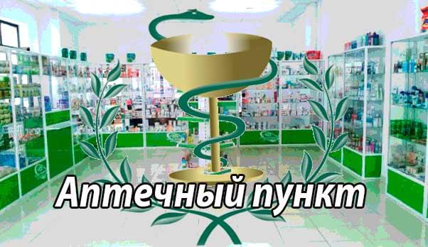 Аптечный киоск требования к помещению