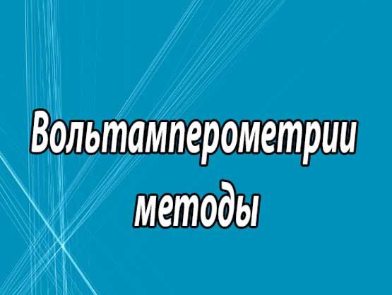 Вольтамперометрия (общая характеристика, стандартные и инверсионный метод)