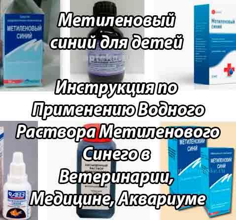 Инструкция по применению раствора метиленового синего в ветеринарии и медицине